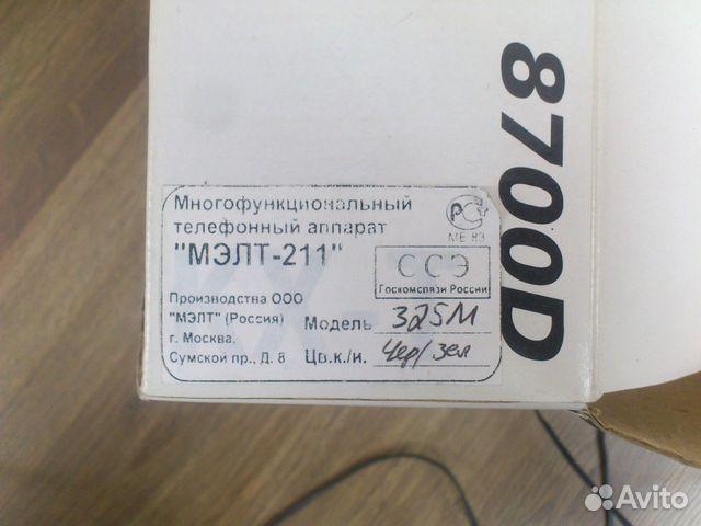 Инструкция телефон мэлт 211