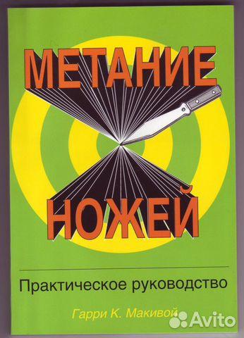 видео метание ножей практическое руководство - фото 2