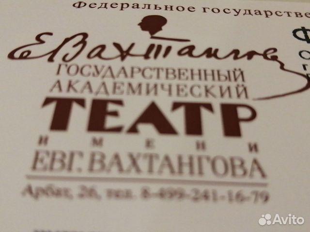купить билет в театр вахтангова москва