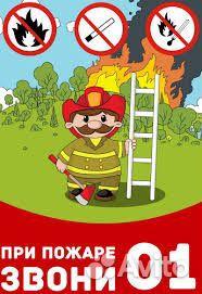 Консультация по пожарной безопасности
