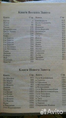 Библия.Современный перевод 89183530038 купить 4