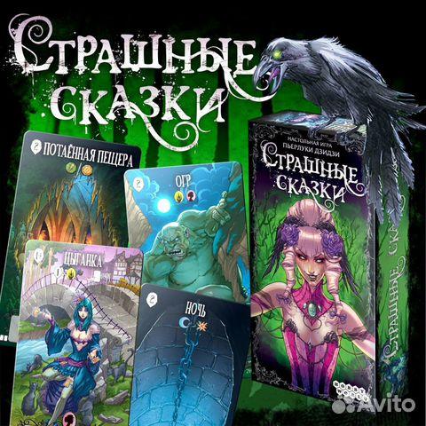 Новая Настольная игра Страшные сказки  89045827115 купить 1