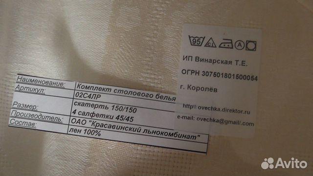 Скатерти льняные 89922210843 купить 2