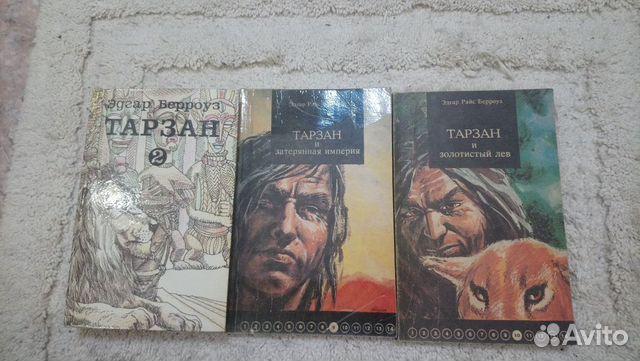 Книги о Тарзане