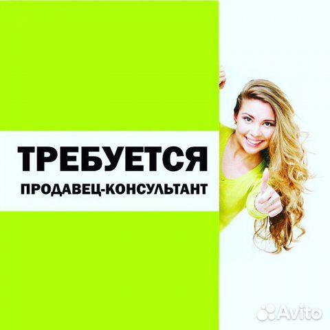 Девушкам работа продавец работа по веб камере моделью в артёмовск