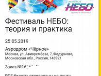 4 билета на фестиваль Московское небо на 26 мая