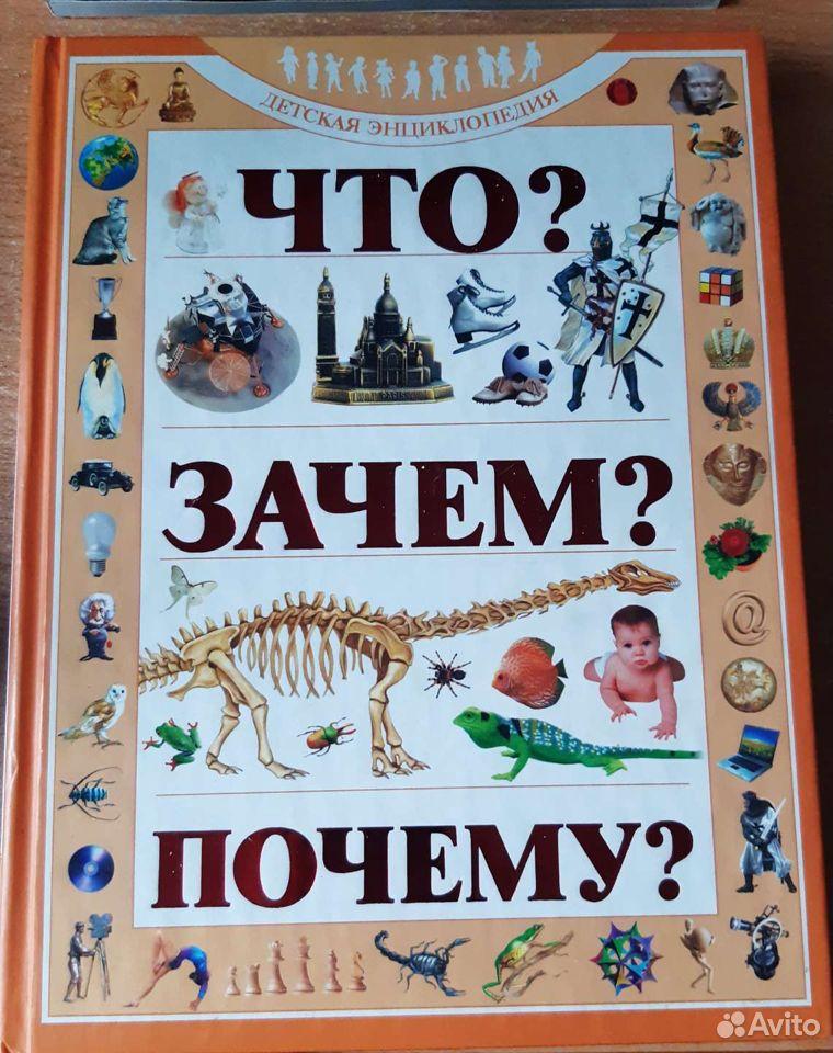 Детская энциклопедия  89006908236 купить 1