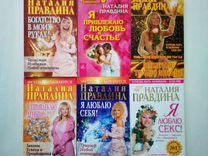 Книги Наталии Правдиной