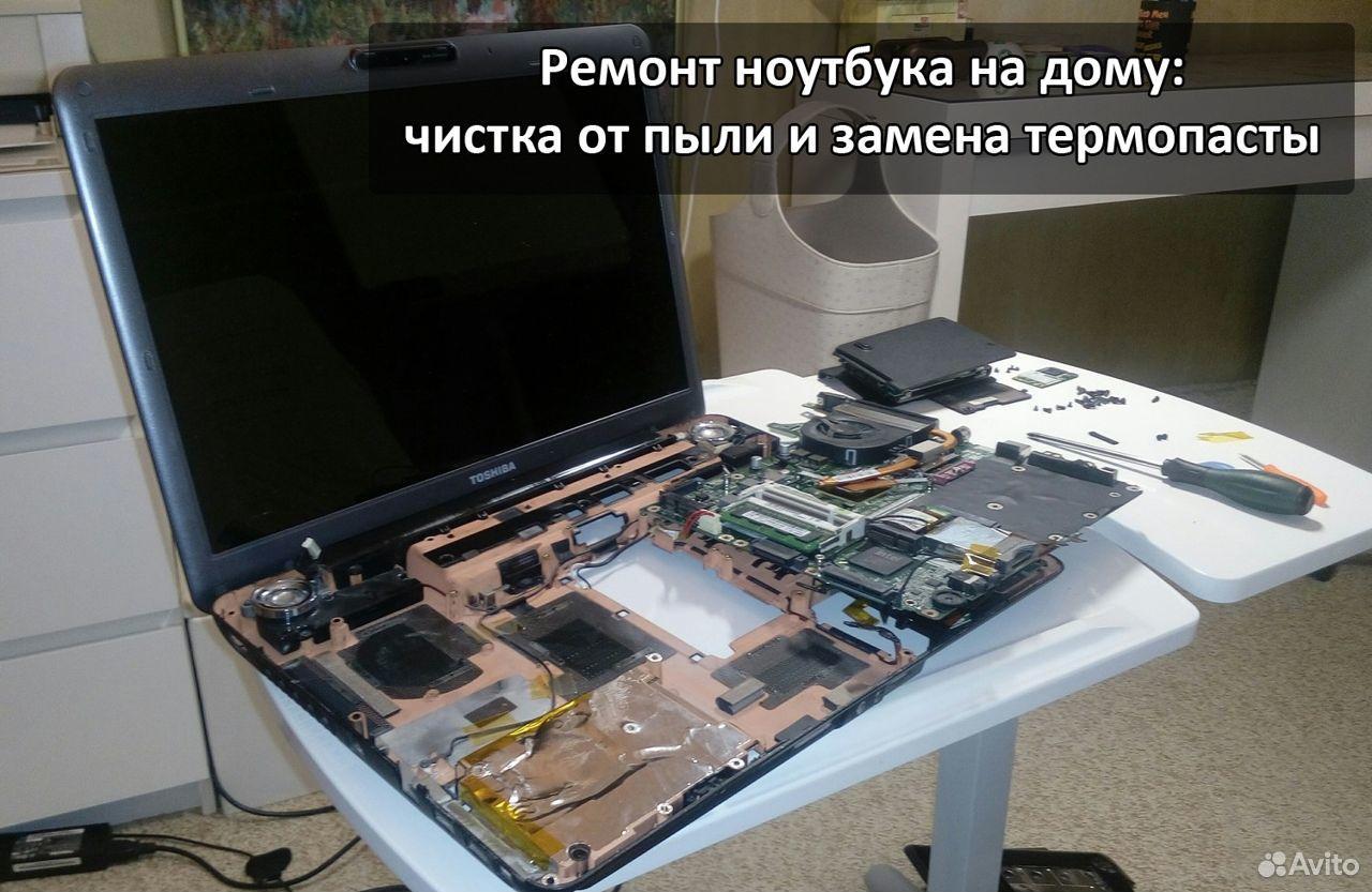 Ремонт Компьютеров. Установка Windows  89650358034 купить 2