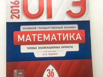 Огэ математика