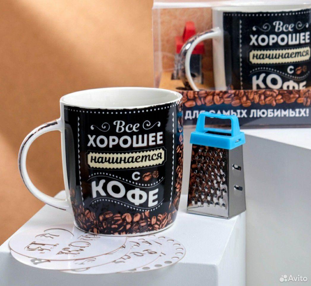 Подарочный набор «Все начинается с кофе»  89224470063 купить 5