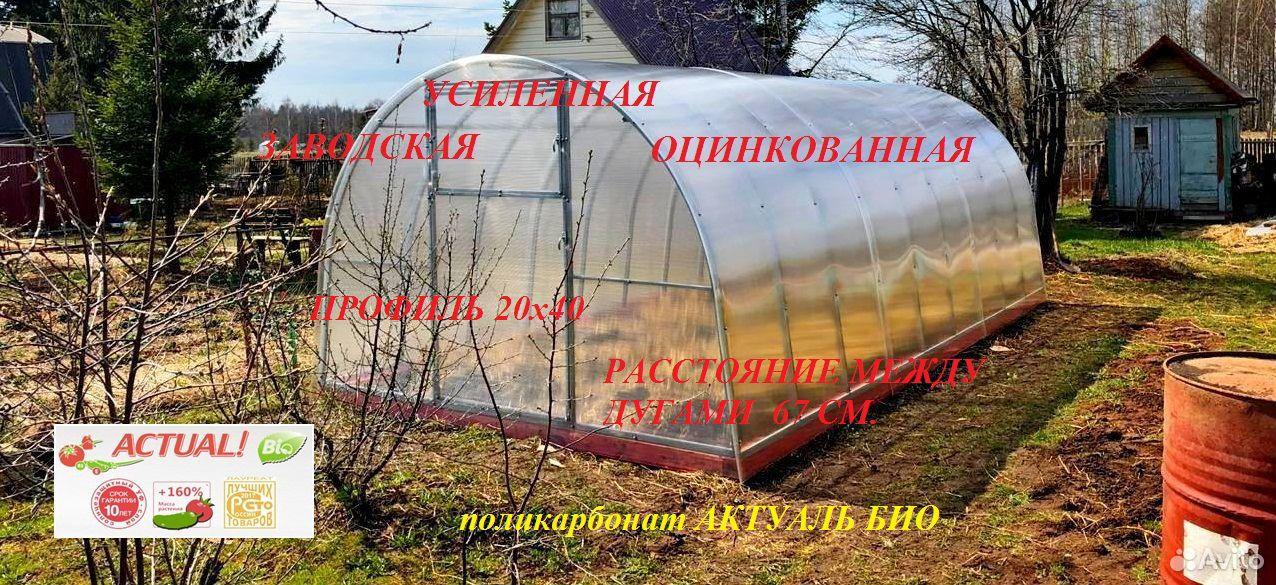 Теплица усиленная оцинкованная авангард -арт.№11