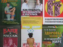 Книги здоровом образе жизни, и для молодых мам