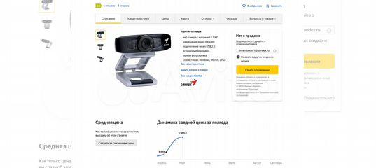 Работа по веб камере моделью в онега работа для девушек объявление с фото
