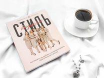 """Книга """"Стиль внутри"""" — Книги и журналы в Геленджике"""