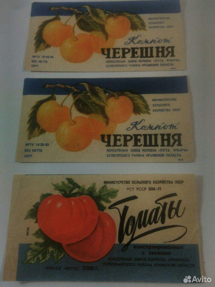 Этикетки СССР компот черешня 1965 г. томаты 1971 г  89961697406 купить 1