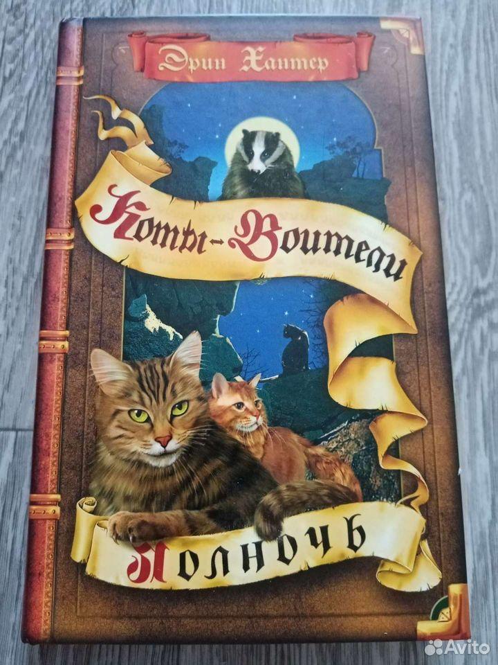 Книги коты воители  89532749015 купить 7