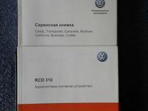 Магнитола RCD-310 Bosch