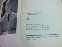 Есенин (3 тома ) год издания 1970