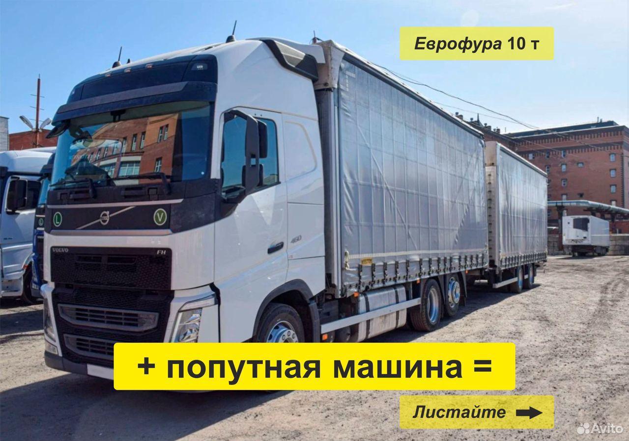 Грузоперевозки перевозка 1 2 3 5 10 20 тонн груза  89292756870 купить 3