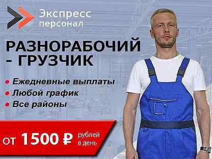 Работа в новосибирске с ежедневной оплатой для девушек модели педагогической работы с родителями и обучающимися