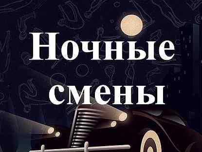 Работа в москве для девушек ночные смены как найти девушку если ты без работы