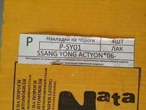 Накладки на пороги ssang yong actyon