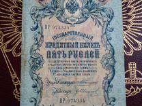 Банкнота 5 рублей 1909 года