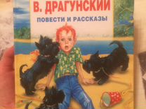 В.Драгунский. Повести и рассказы