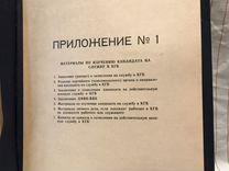Папка. кгб. СССР. Редкость. Война. Разведка. Контр