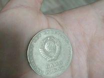 Один рубль СССР 50 лет советской власти
