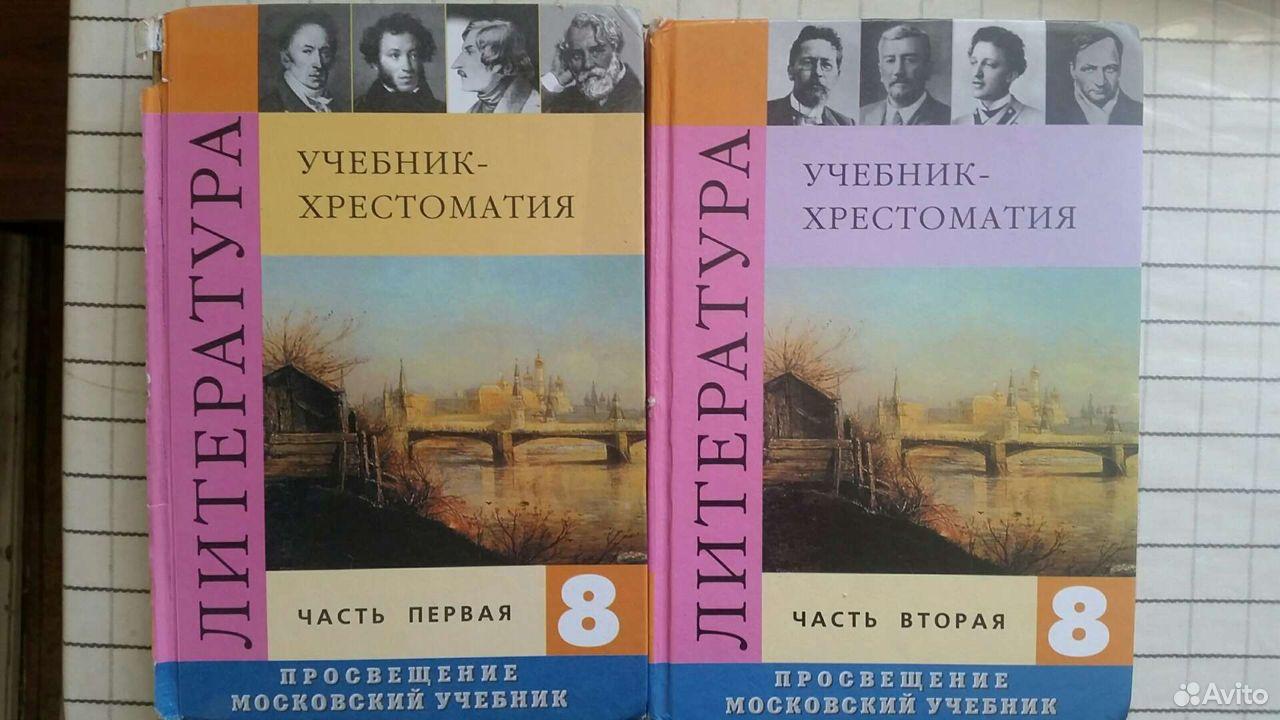 Учебники 8 класс  89285404919 купить 8