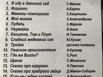 Диапроектор «Знайка» и 16 диафильмов