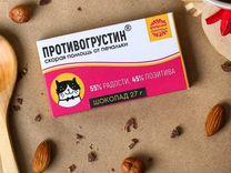 Шоколад — Продукты питания в Краснодаре