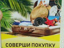 Продам выигрышный купон путешествие в Турцию на дв
