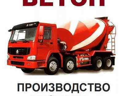 Бетон в омске миксер купить стоимость керамзитобетона за м3