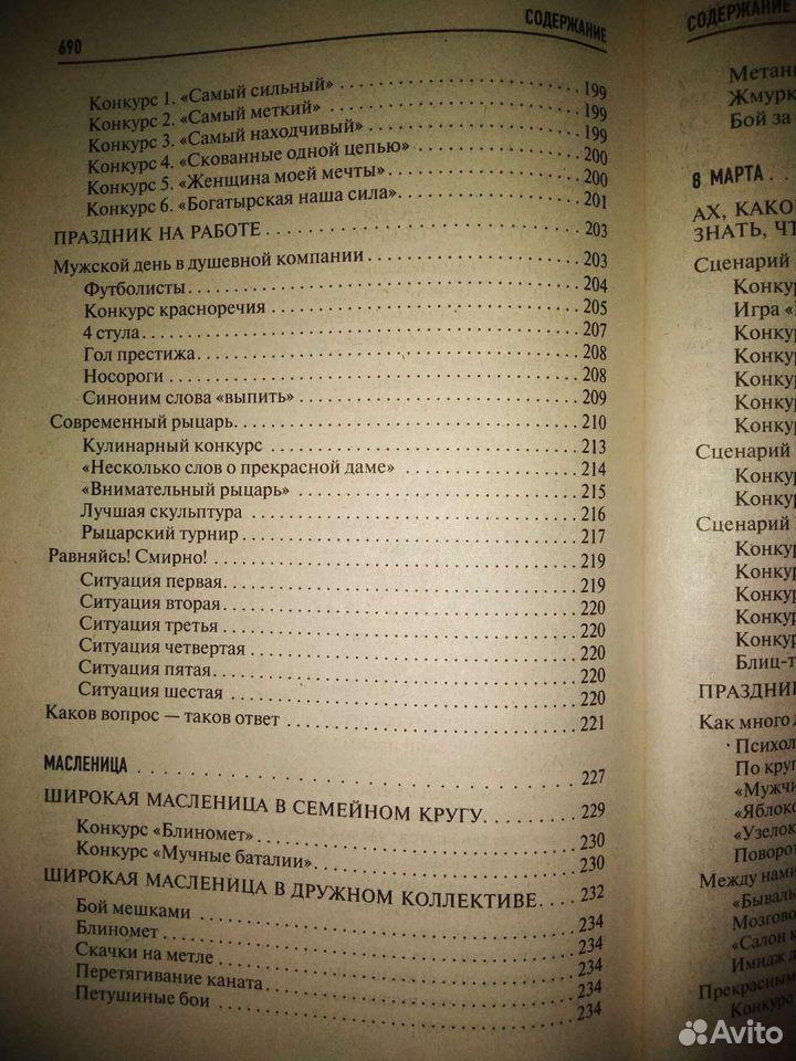 Большая книга Томады
